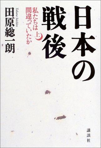 日本の戦後〈上〉私たちは間違っていたか
