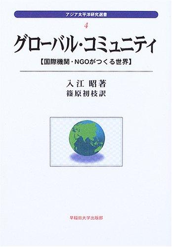 グローバル・コミュニティ―国際機関・NGOがつくる世界 (アジア太平洋研究選書)