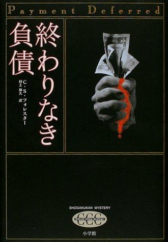 終わりなき負債 (SHOGAKUKAN MYSTERY―クラシック・クライム・コレクション)