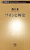 ワインと外交(新潮新書)