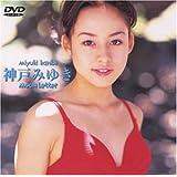 神戸みゆき Moon Letter [DVD]