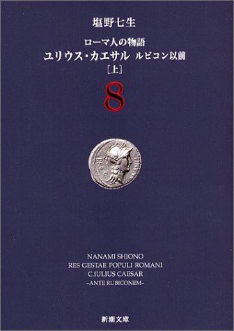 ローマ人の物語〈8〉ユリウス・カエサル ルビコン以前(上) (新潮文庫)