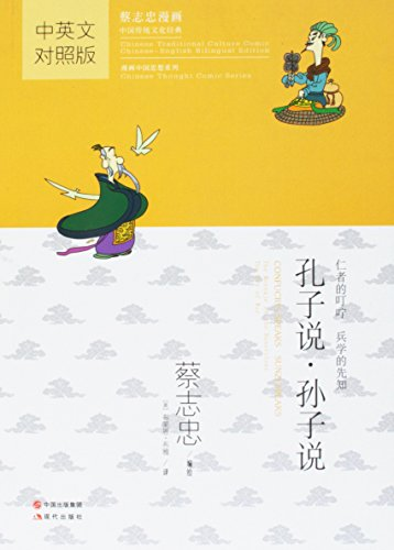 Confucius Speaks; Sunzi Speaks (Chinese-English) (Chinese Traditional Culture Comic Series) (English and Chinese Edition)