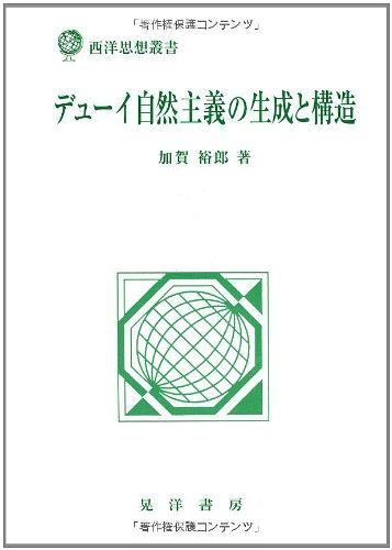 デューイ自然主義の生成と構造 (西洋思想叢書)
