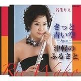 Rie Wakou - Zutto Watashi Ni Dake Ame / Tsugaru No Furusato [Japan CD] SVCA-237