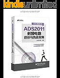 ADS2011射频电路设计与仿真实例 (EDA精品智汇馆)