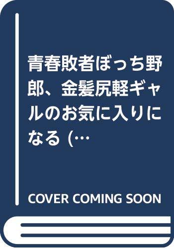 青春敗者ぼっち野郎、金髪尻軽ギャルのお気に入りになる (角川スニーカー文庫)