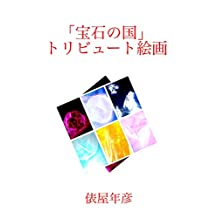 Land of the Lustrous Tribute pictures (Japanese Edition)