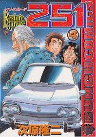 Restore garage 251 4 (BUNCH COMICS) (2002) ISBN: 4107710521 [Japanese Import]