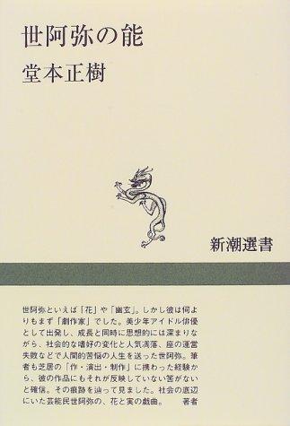 世阿弥の能 (新潮選書)