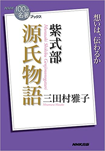 NHK「100分de名著」ブックス 紫...