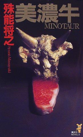 美濃牛 (講談社ノベルス)