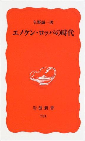 エノケン・ロッパの時代 (岩波新書)