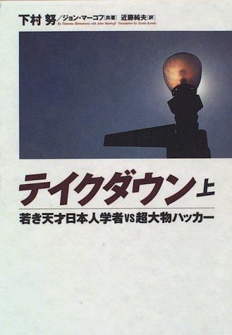 テイクダウン―若き天才日本人学者vs超大物ハッカー〈上〉
