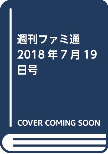 週刊ファミ通 2018年7月19日号