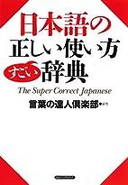 日本語の正しい使い方すごい辞典…