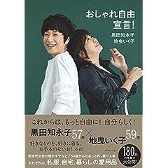 黒田知永子 表紙画像
