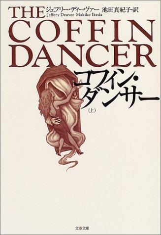 コフィン・ダンサー〈上〉 (文春文庫)