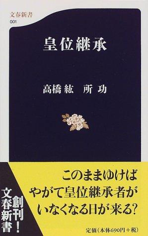 皇位継承 (文春新書)