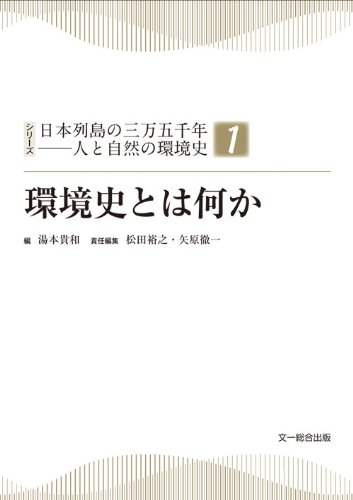 Download Shirīzu Nihon Rettō no sanman-gosennen : hito to shizen no kankyōshi PDF