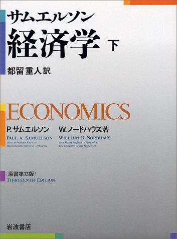サムエルソン 経済学〈下〉