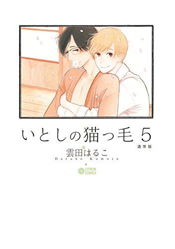 いとしの猫っ毛5【通常版】 (シトロンコミックス)