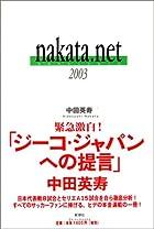 nakata.net 2003