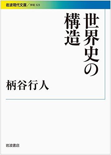 世界史の構造 (岩波現代文庫)