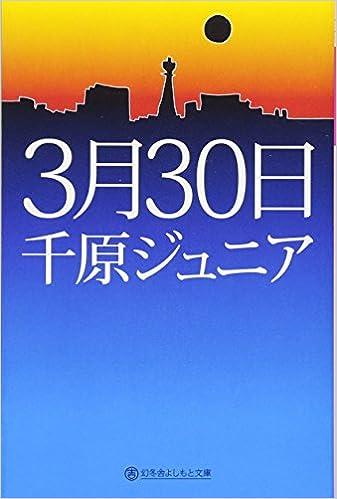 3月30日 (幻冬舎よしもと文庫) |...