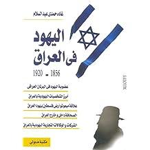 اليهود فى العراق