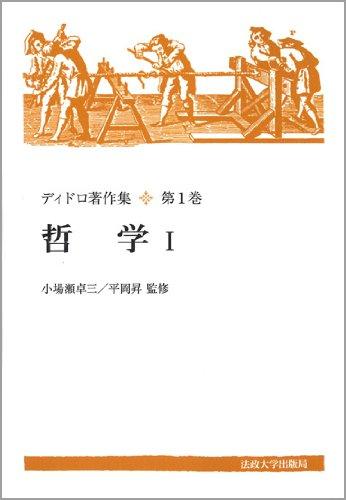 哲学 I 〈新装版〉 (ディドロ著作集)