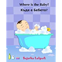 Bulgarian book for Children: Peekaboo Baby: English Bulgarian Children's picture book (Bulgarian Edition) (Bilingual Edition). Book in Bulgarian for 1 (Bilingual Bulgarian books for children)