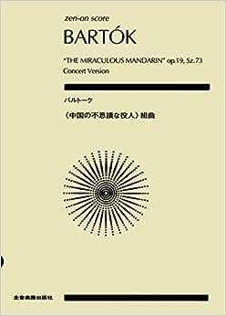 スコア バルトーク ≪中国の不思議な役人≫組曲 (zen-on score)