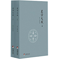 星学大成(套装共2册)