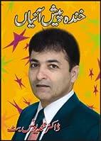 Khandah Paish Aanian by Dr.Muhammad Younus…