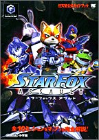 The map with full description of all 10 missions - Star Fox Assault! (Wonder Life Special - Nintendo Official Guide Book) (2005) ISBN: 4091062237 [Japanese Import] (Fox Assault Star)