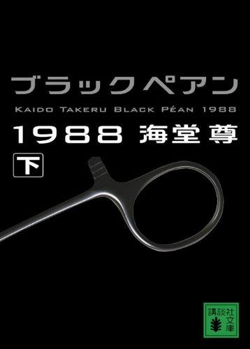 ブラックペアン1988(下) (講談社文庫)