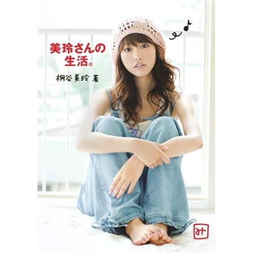 桐谷美玲 美玲さんの生活。 表紙画像