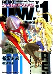 Unlimited Wings (1) (Kadokawa Comics Dragon Jr) (2005) ISBN: 4047124281 [Japanese Import]