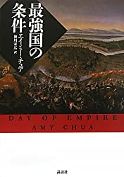 Conditions of the strongest country (2011) ISBN: 4062153947 [Japanese Import]