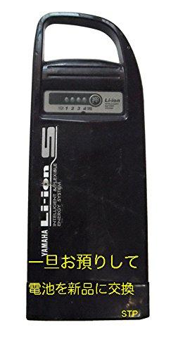 ヤマハ電動自転車(X54-20) バッテリー電池交換   B00GLO3WPY