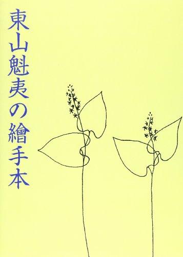 東山魁夷の絵手本