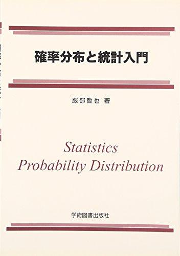 確率分布と統計入門