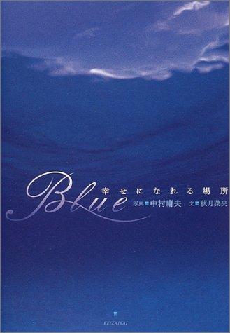 Blue―幸せになれる場所