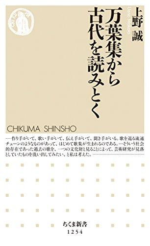 万葉集から古代を読みとく (ちくま新書1254)