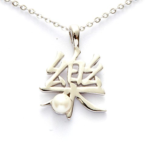 Bits and Pieces Jewelry - Chinese Joy Character Pendant with Pearl Crystal Representing June Birthstone - On 18