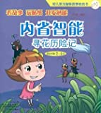 children multiple intelligences story sticker book intrapersonal intelligence: to find flower Adventure [Paperback](Chinese Edition)