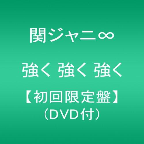 関ジャニ∞ / 強く 強く 強く[DVD付初回限定盤]の商品画像