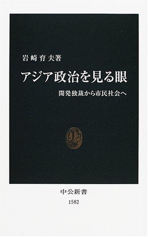 アジア政治を見る眼―開発独裁から市民社会へ (中公新書)