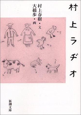 村上ラヂオ (新潮文庫)